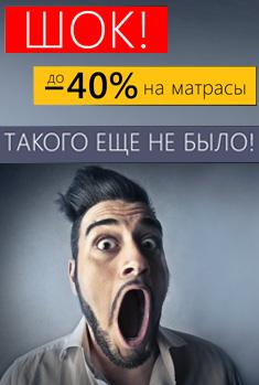 Акция Come-For до -40% скидки на матрасы!!